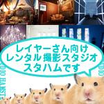 レイヤーさんのための格安レンタル撮影スタジオ【STUDIO HAMSTER】